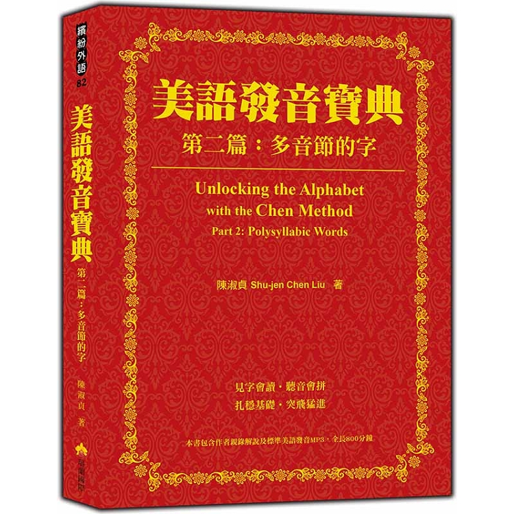 美語發音寶典-第二篇:多音節的字(本書包含作者親錄解說及標準美語發音MP3,全長340分鐘)