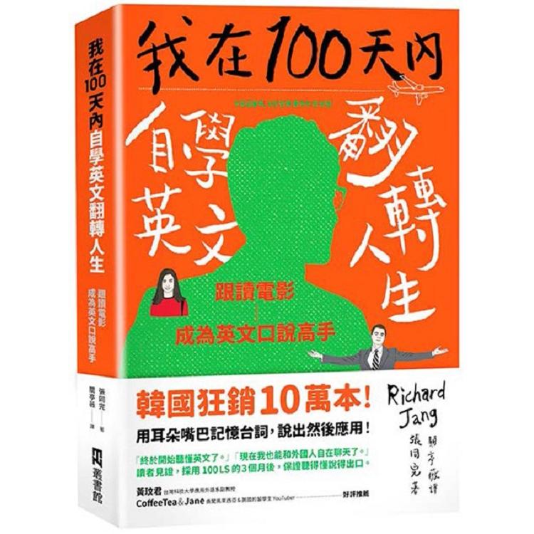 我在100天內自學英文翻轉人生:跟讀電影成為英文口說高手