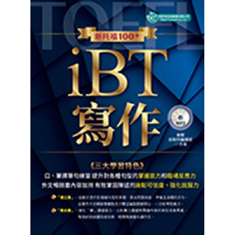 新托福100+ iBT寫作 (附MP3)
