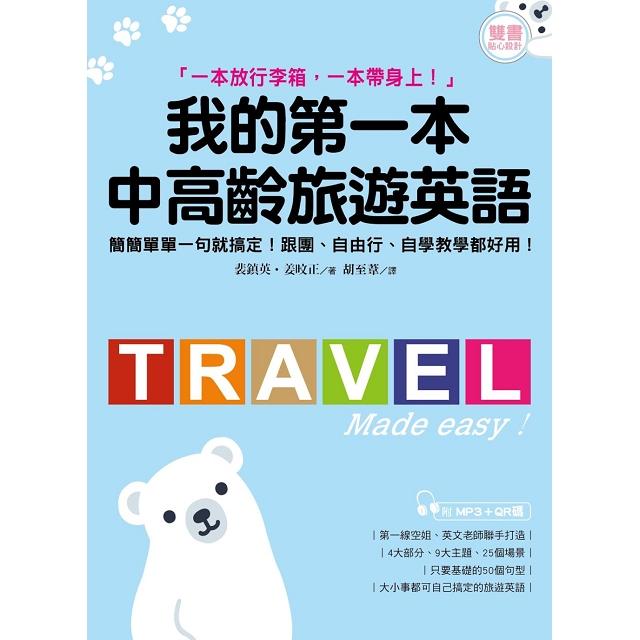 我的第一本中高齡旅遊英語:簡簡單單一句就搞定!跟團、自由行、自學教學都好用(附MP3+QR碼音檔)