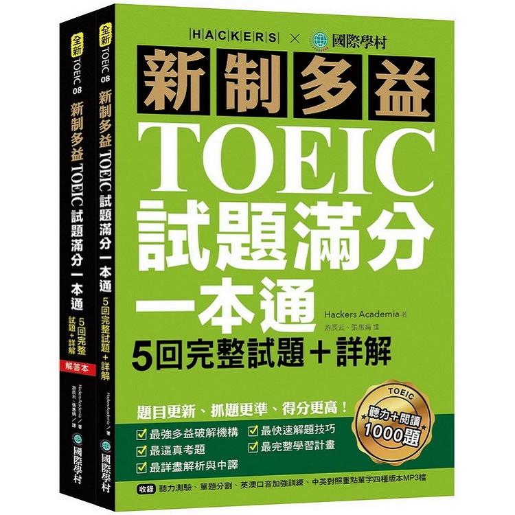 新制多益TOEIC試題滿分一本通:5回完整試題+詳解,題目更新、抓題更準、得分更高(雙書裝+2MP3)