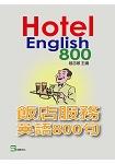 飯店服務英語800句