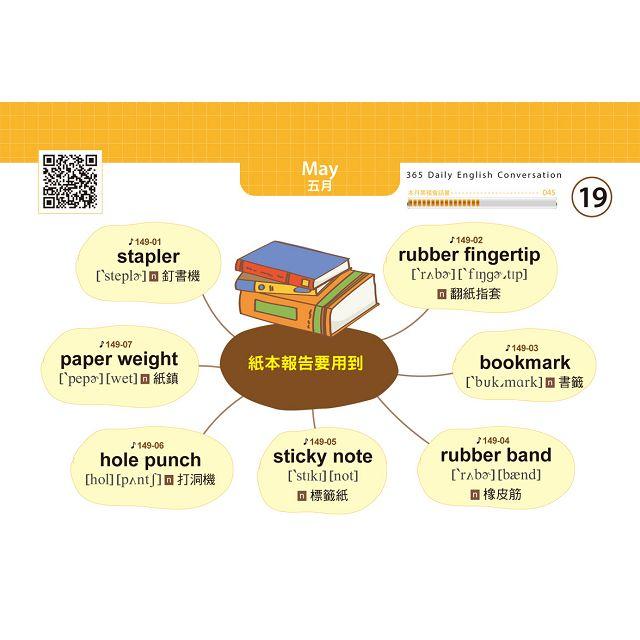 365天,英語會話日曆:每天都從單字開始學老外天天在用的英文(贈虛擬點讀筆App + 1 CD + 1防水收藏盒)