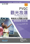 PVQC觀光旅運專業英文詞彙全收錄含自我診斷Demo版-最新版