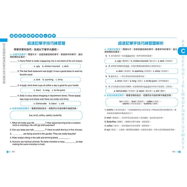 超速記初級英檢核心單字
