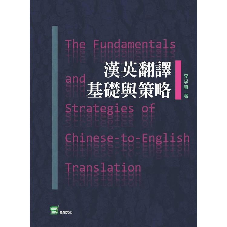 漢英翻譯基礎與策略