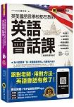 英美國語言學校都在教的英語會話課【虛擬點讀筆版】(附1CD)