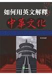 如何用英文解釋中華文化