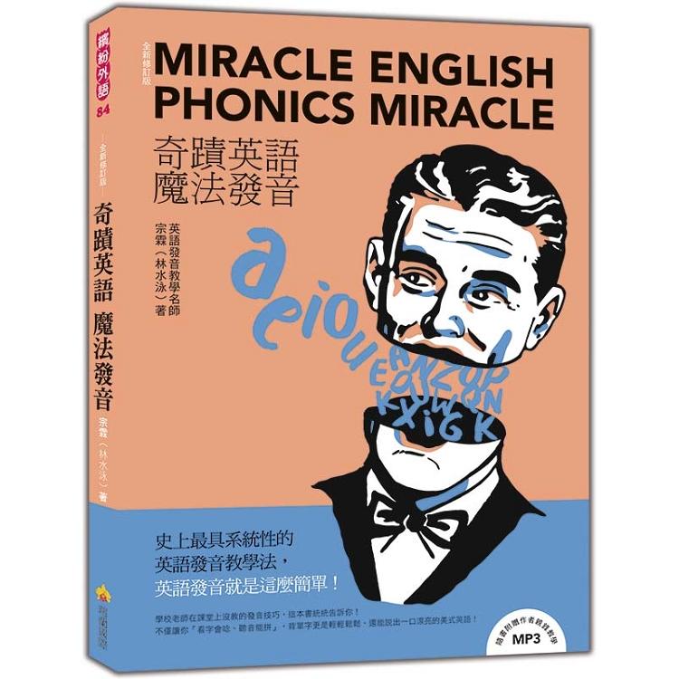 奇蹟英語.魔法發音全新修訂版(隨書附贈作者親錄教學MP3)