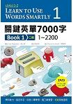 關鍵英單7000字 Book 1:1~2200 【二版】(32K+DVD附764分鐘 MP3)