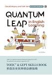 Quantum Leap in English Learning----多益及全民英檢必勝指南(第二版)【含朗讀MP3 QR Code】