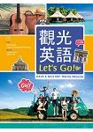 觀光英語Let,s Go!【三版】(25K彩圖+1MP3)