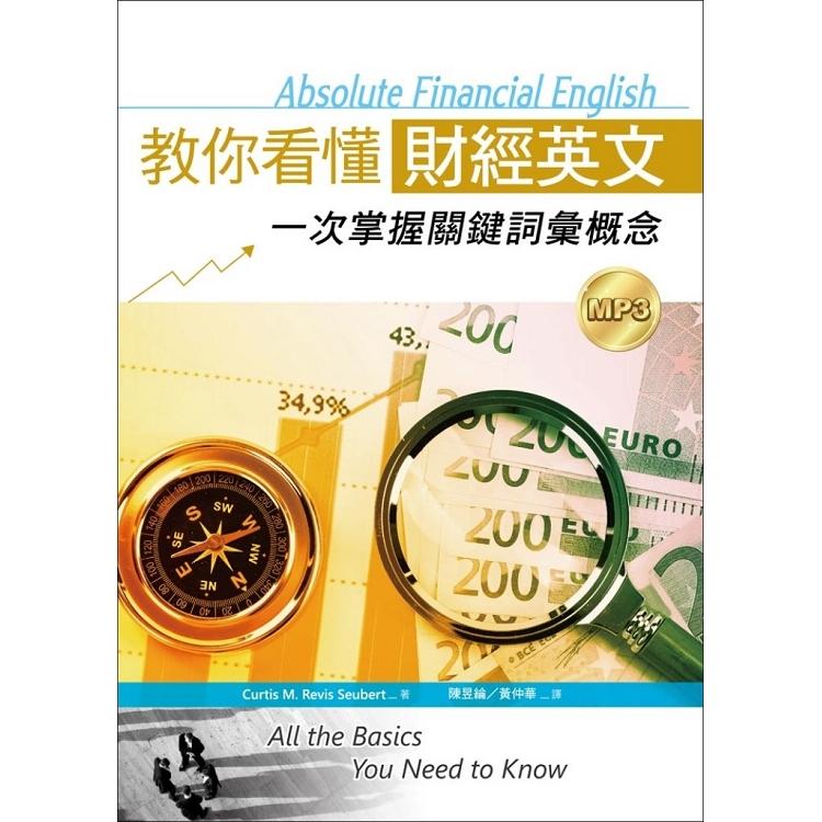 教你看懂財經英文:一次掌握關鍵詞彙概念(20K軟精裝+1MP3)