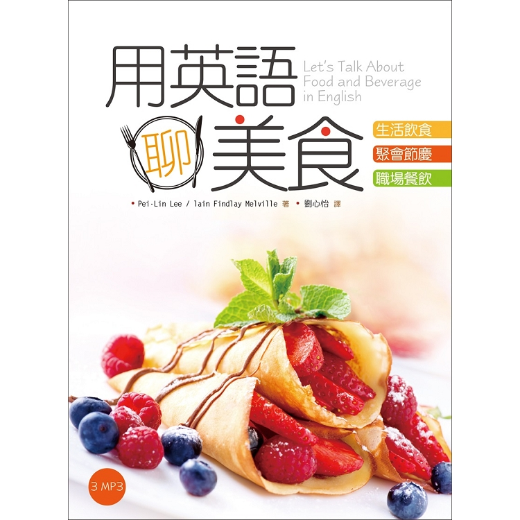 用英語聊美食【生活飲食+聚會節慶+職場餐飲三書裝】(20K彩色+3MP3)
