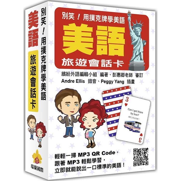 別笑!用撲克牌學美語:美語旅遊會話卡(隨盒附贈標準美語朗讀MP3 QR Code)