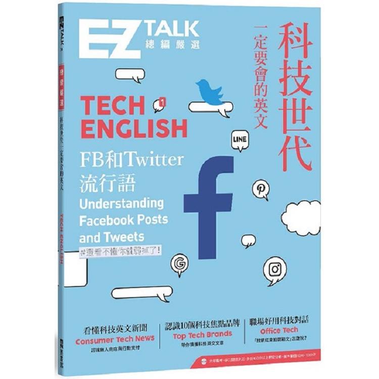 科技世代一定要會的英文:EZ TALK 總編嚴選特刊(1書+QR code)