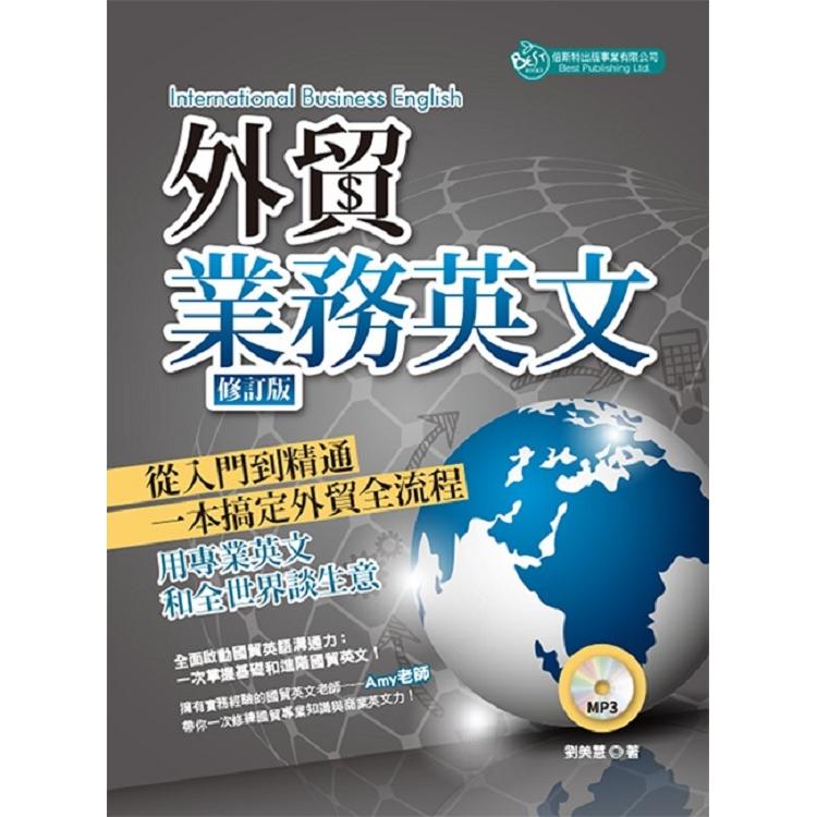 外貿業務英文(修訂版附MP3)