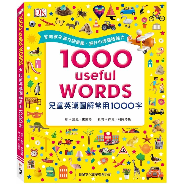 1000 USEFUL WORDS 兒童英漢圖解常用1000字