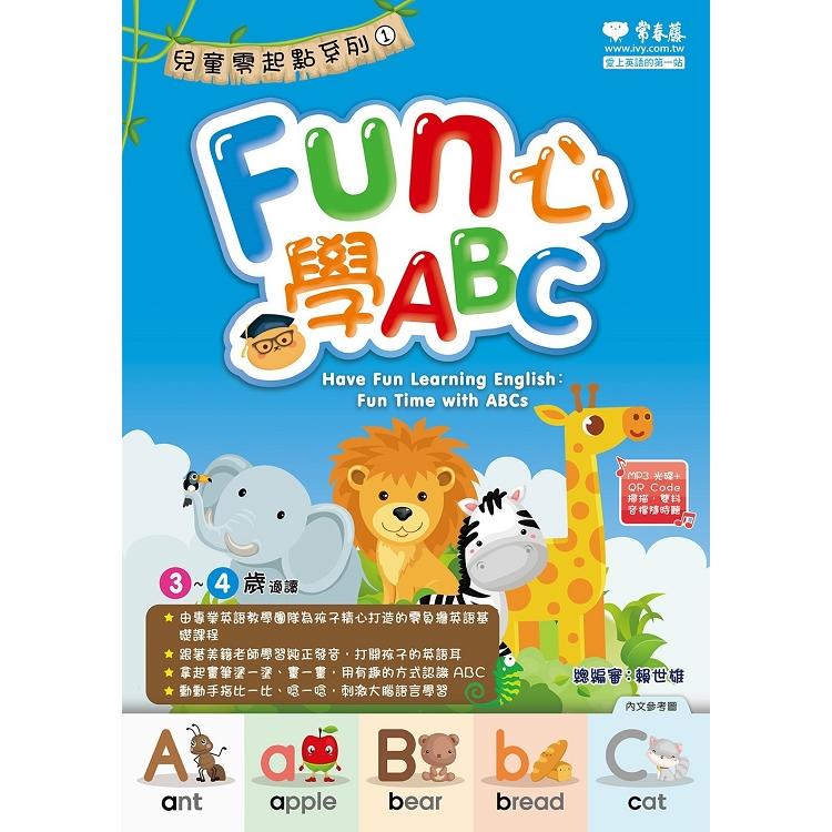 Fun 心學ABC+1MP3