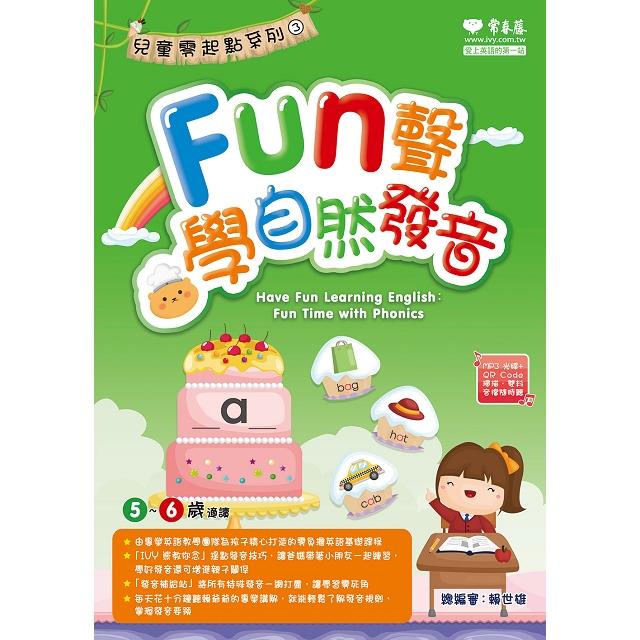 Fun 聲學自然發音+1MP3