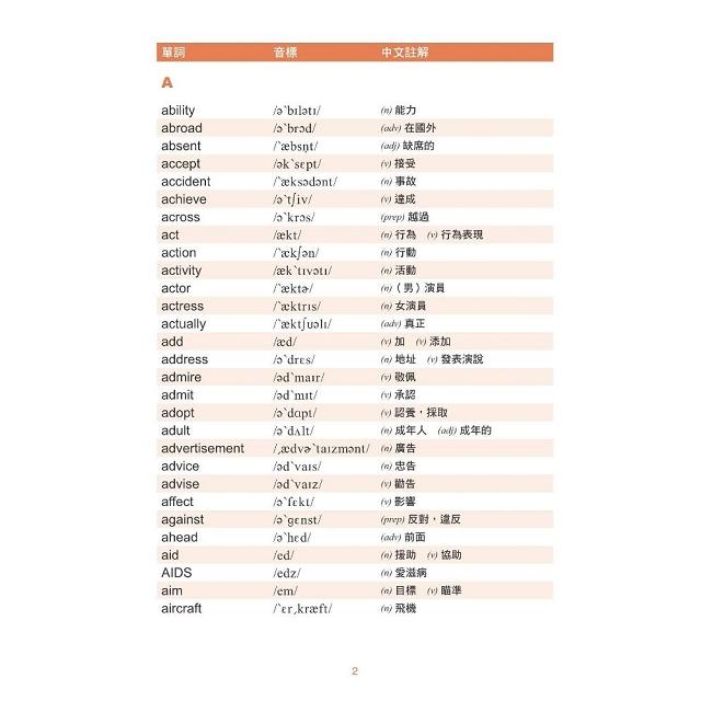 捷進英檢字彙:每周讀書計畫-初級