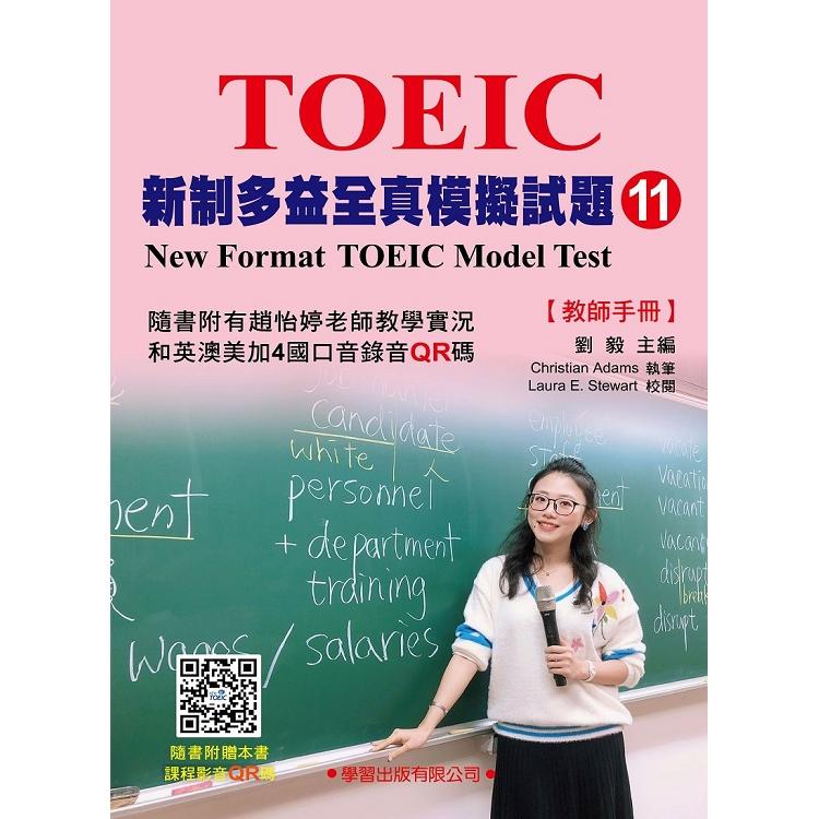新制多益模擬試題【11】教師手冊