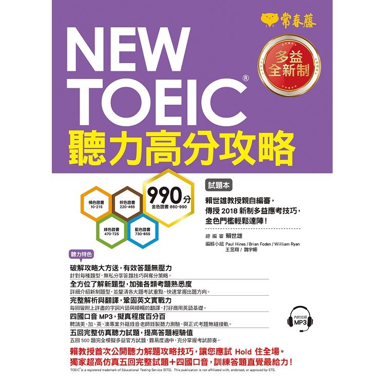 NEW TOEIC多益聽力高分攻略-試題本+詳解本+1MP3