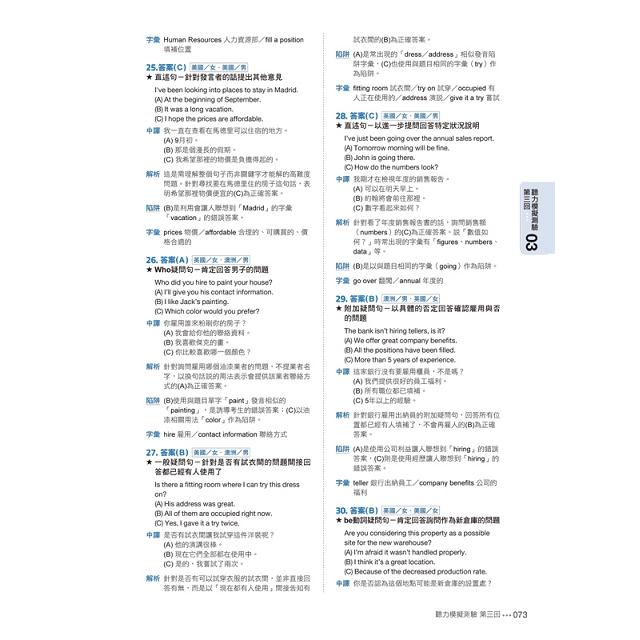 全新制怪物講師教學團隊的TOEIC多益聽力1,200題全真模擬試題+解析【美國+台灣多益官方講師聯手推薦】(2書+32小時多國口音MP3)