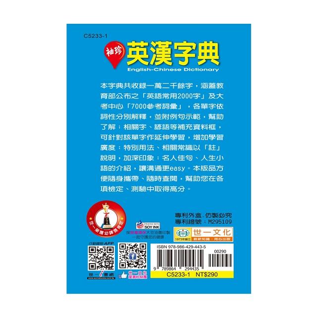 袖珍英漢字典(S50K)