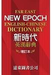 新時代英漢辭典(增訂本) 32K道林紙本