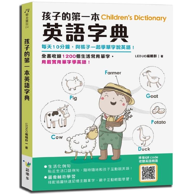 孩子的第一本英語字典