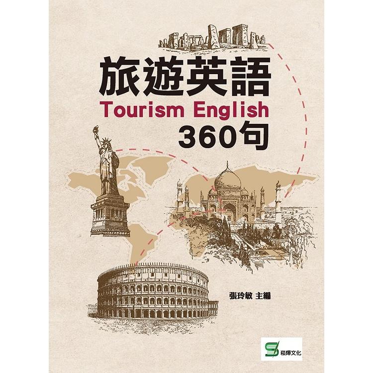 旅遊英語360句