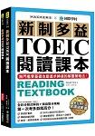 新制多益TOEIC閱讀課本:無門檻零基礎也能神速進步的解題策略法【雙書裝+模擬試題冊+單字MP3光碟】