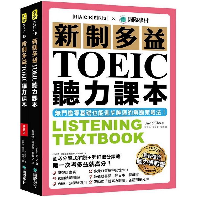 新制多益TOEIC聽力課本:無門檻零基礎也能神速進步的解題策略法【雙書裝+模擬試題冊+1 MP3】