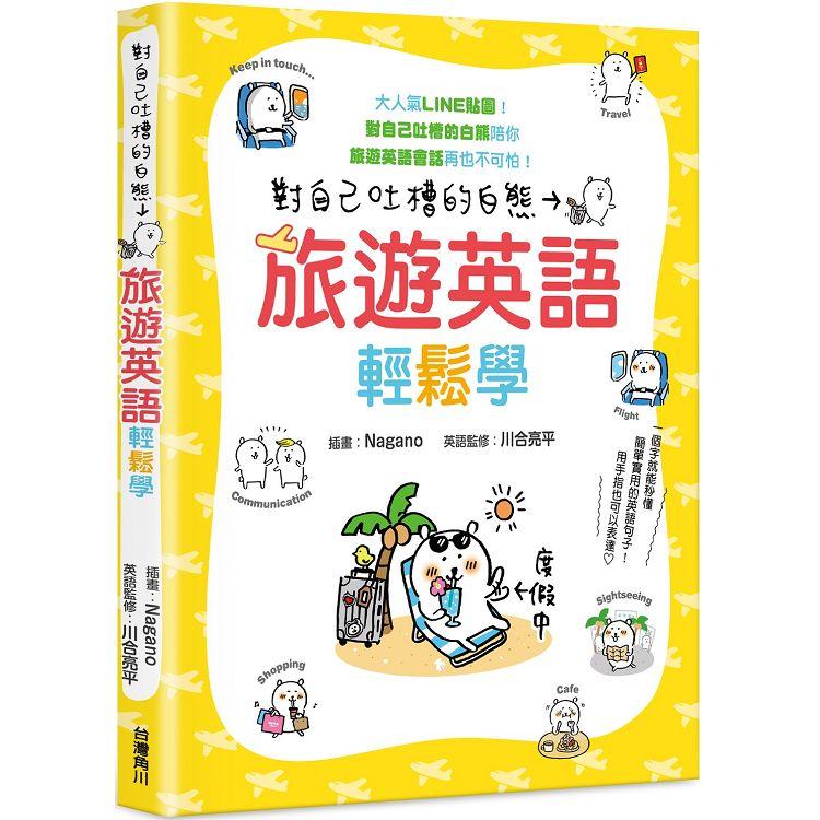 對自己吐槽的白熊 旅遊英語輕鬆學