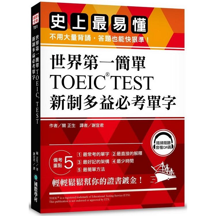 世界第一簡單!TOEIC TEST新制多益必考單字:史上最易懂不用大量背誦答題也能快狠準(附QR碼)
