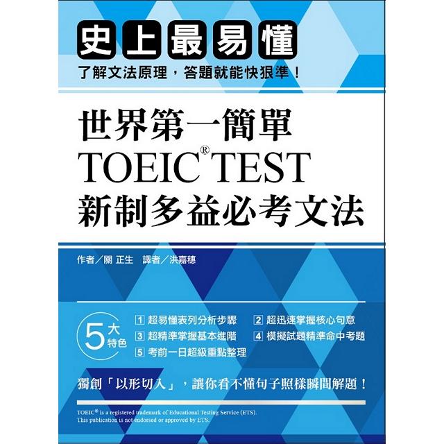 世界第一簡單!TOEIC TEST新制多益必考文法:史上最易懂,了解文法原理,答題就能快狠準!