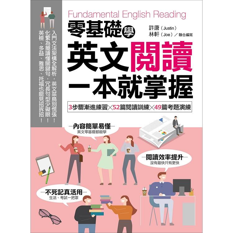 零基礎學英文閱讀,一本就掌握:3步驟漸進練習╳52篇閱讀訓練╳49篇考題演練