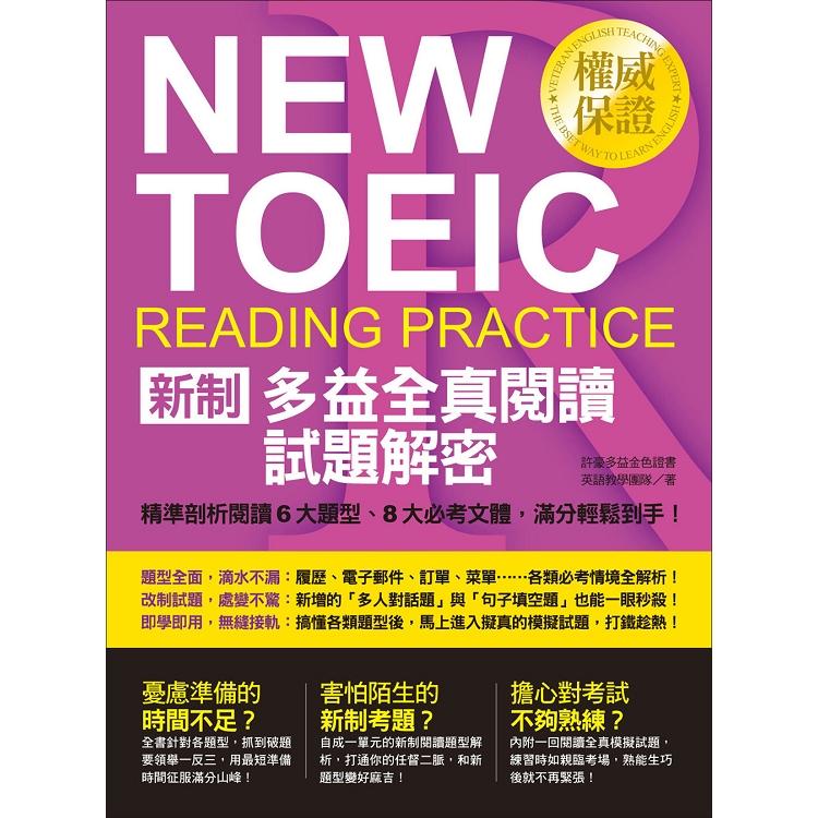 NEW TOEIC新制多益全真閱讀試題解密:精準剖析閱讀6大題型、8大必考文體,滿分輕鬆到手!