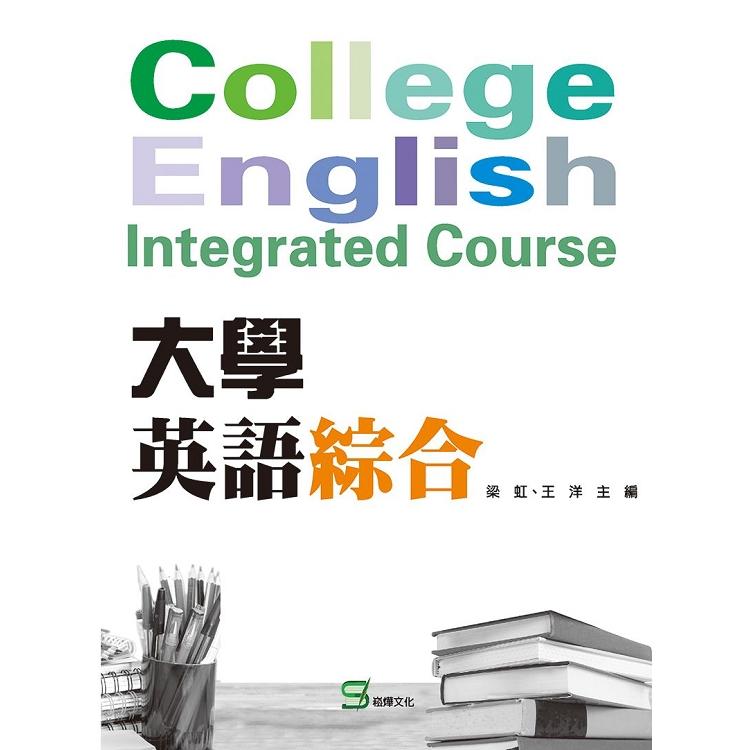 大學英語綜合