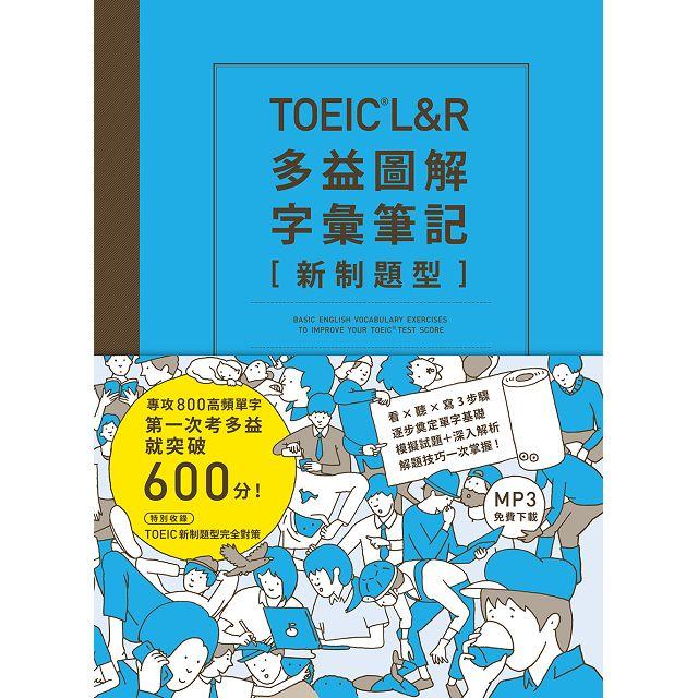 TOEIC L&R多益圖解字彙筆記新制題型:專攻800高頻單字,第一次考多益就突破600分!(MP3線上免費下載)