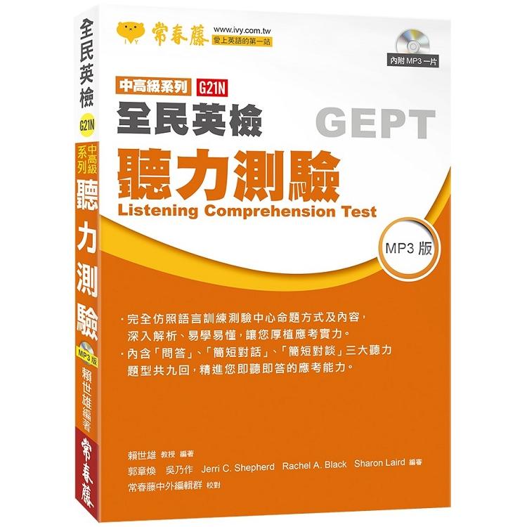 中高級聽力測驗+1MP3(2019改版)