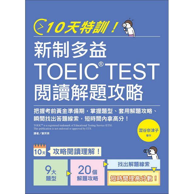 10天特訓!新制多益TOEIC TEST閱讀解題攻略:把握考前黃金準備期,短時間內拿高分!