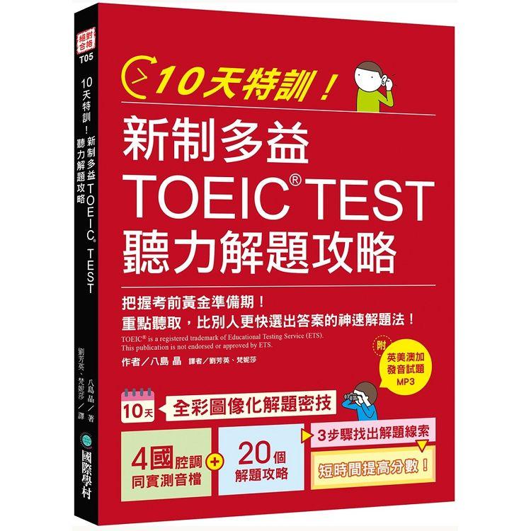 10天特訓!新制多益TOEIC TEST聽力解題攻略:比別人更快選出答案的神速解題法【1 MP3】