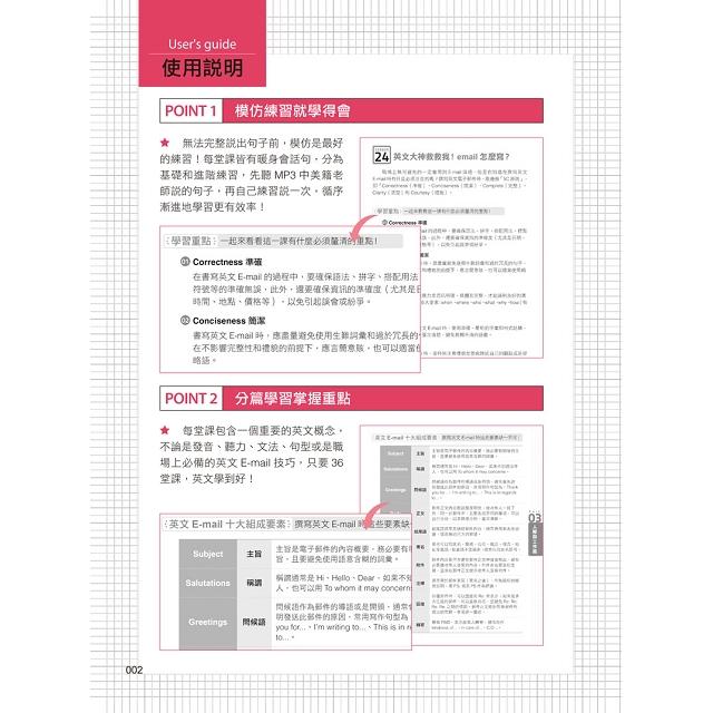 超好學大人的英文課本:專門寫給「過了30歲才決定學好英文」的人們(免費附贈虛擬點讀筆APP+1CD)