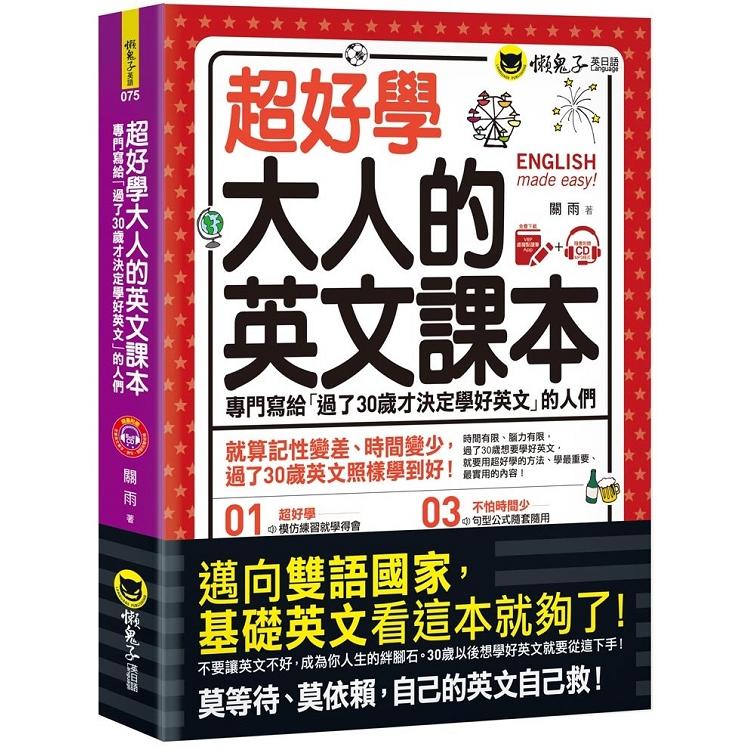 超好學大人的英文課本 : 專門寫給「過了30歲才決定學好英文」的人們 = English made easy!