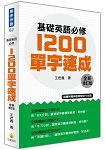 基礎英語必修1200單字速成全新修訂版(隨書附贈英語學習MP3光碟)