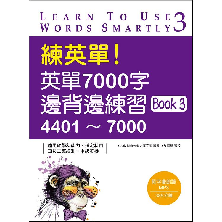 練英單!英單7000字邊背邊練習Book 3:4401~7000 (20K+1MP3)