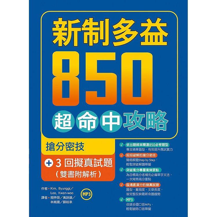 新制多益850超命中攻略:搶分密技+3回擬真試題【雙書附解析】(16K+1MP3)