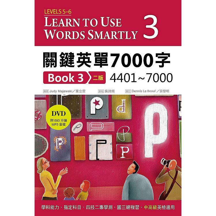 關鍵英單7000字 Book 3:4401-7000【二版】 (32K+DVD附693分鐘MP3)